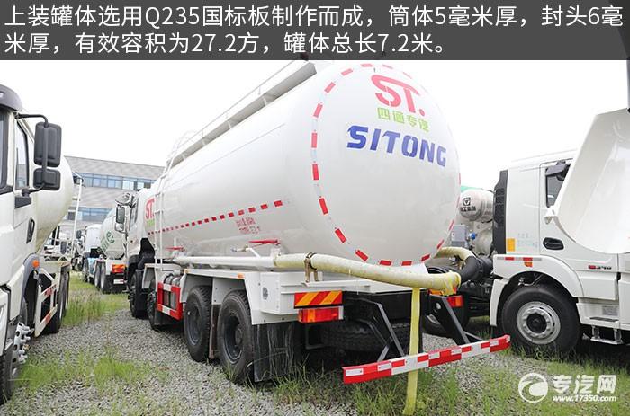 东风天龙KC前四后八国六27.2方粉粒物料运输车评测罐体
