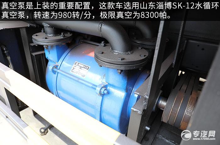 东风华神T3单桥国六12.92方清洗吸污车评测真空泵