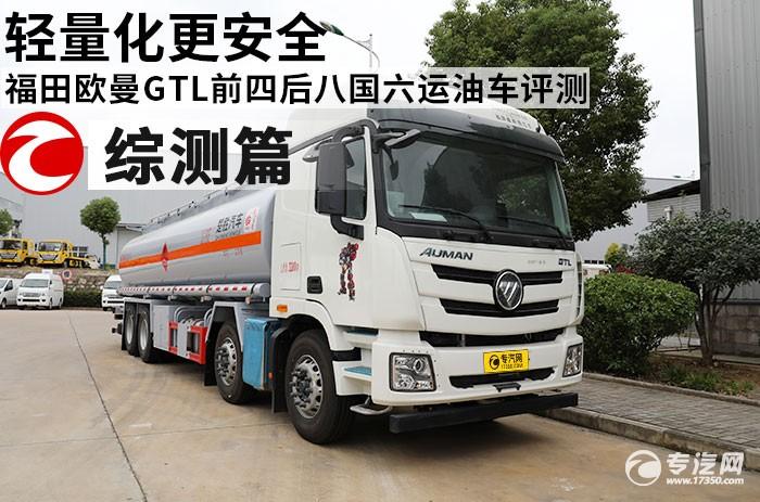 輕量化更安全 福田歐曼GTL前四后八國六運油車評測之綜測篇