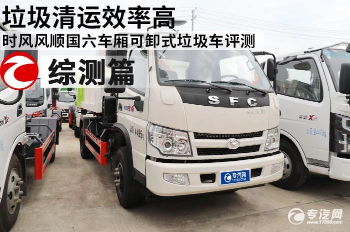 垃圾清运效率高 时风风顺国六车厢可卸式垃圾车评测之综测篇