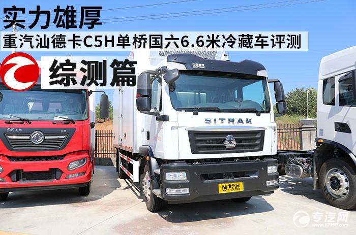 实力雄厚 重汽汕德卡C5H单桥国六6.6米冷藏车评测之综测篇