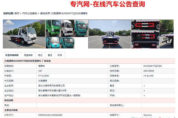 藍牌清障車新品——陜汽軒德X9國六藍牌一拖二清障車配置解析