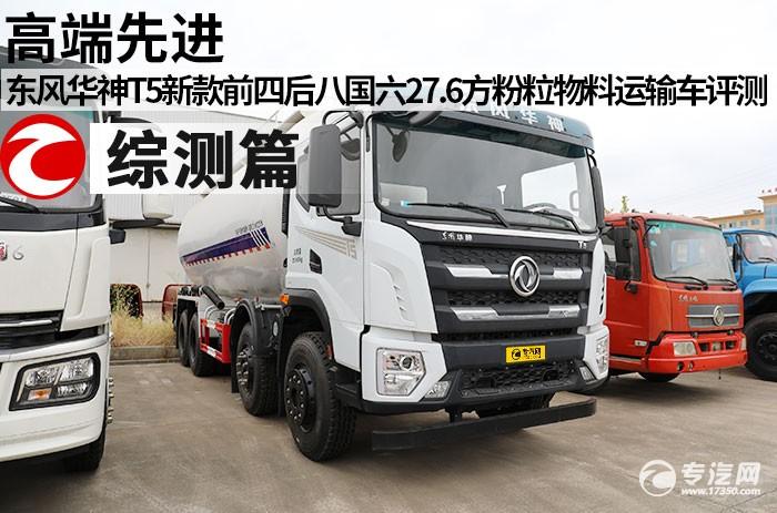 高端先进 东风华神T5新款前四后八国六27.6方粉粒物料运输车评测之综测篇