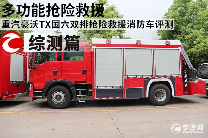多功能抢险救援 重汽豪沃TX国六双排抢险救援消防车评测之综测篇
