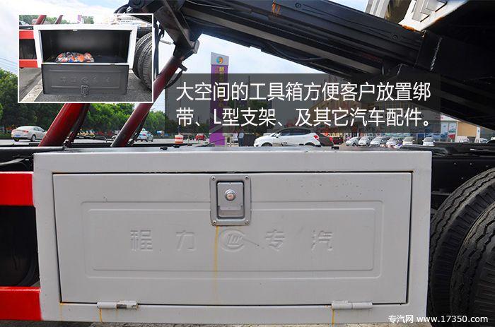 清障车零部件工具箱