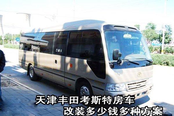 天津丰田考斯特房车豪华改装 欲购从速