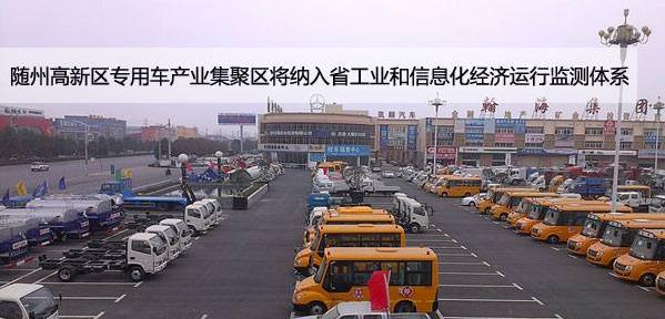 隨州專用車產業集聚區獲批國家示范基地