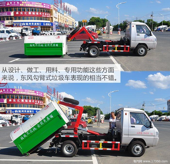 东风勾臂<a href='http://www.rlqcgs.com/LaJiChe/'>垃圾车</a>各方面表现都不错
