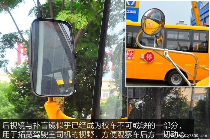 少林36座幼儿园校车后视镜与补盲镜