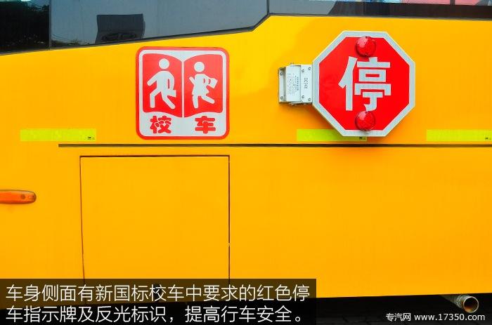 少林36座幼儿园校车停车指示牌及反光标识