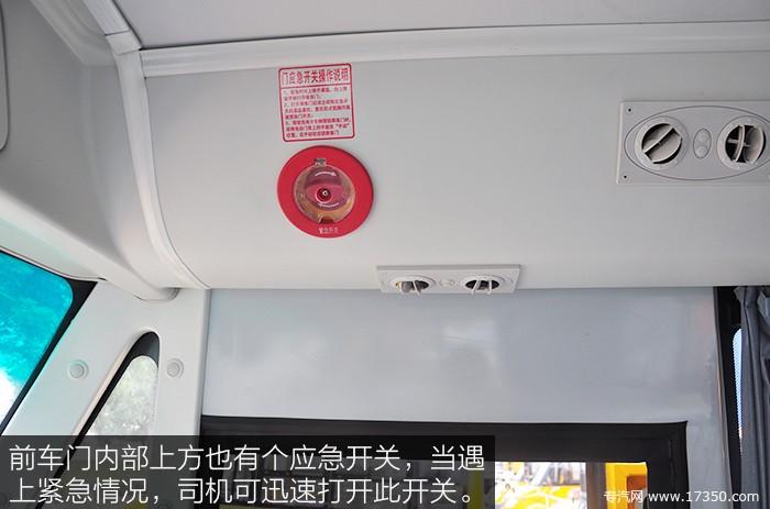 少林36座幼儿园校车前车门应急开关