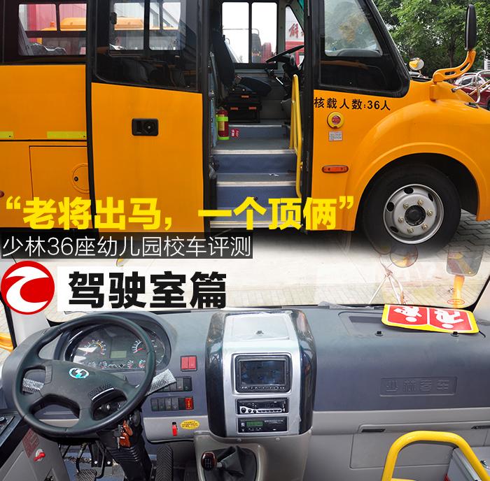 少林36座幼儿园校车驾驶室评测