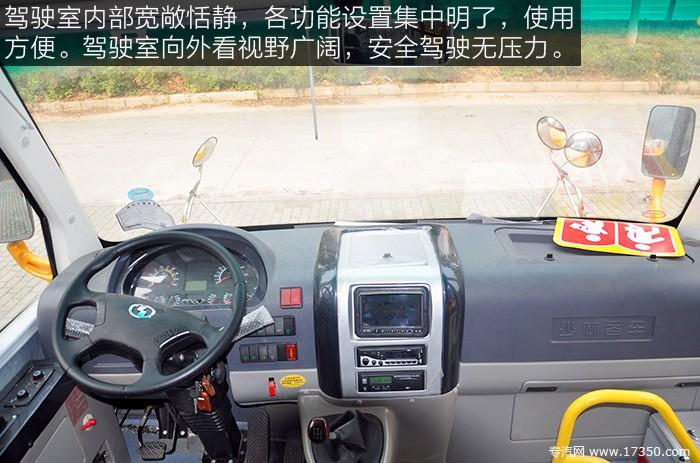 少林36座幼儿园校车驾驶室