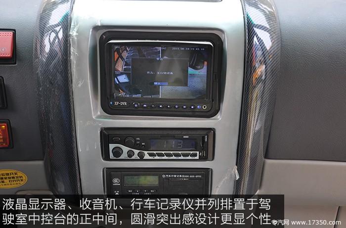 少林36座幼儿园校车中控台液晶显示器、收音机、行车记录仪