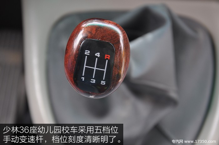 少林36座幼儿园校车五挡手动变速杆