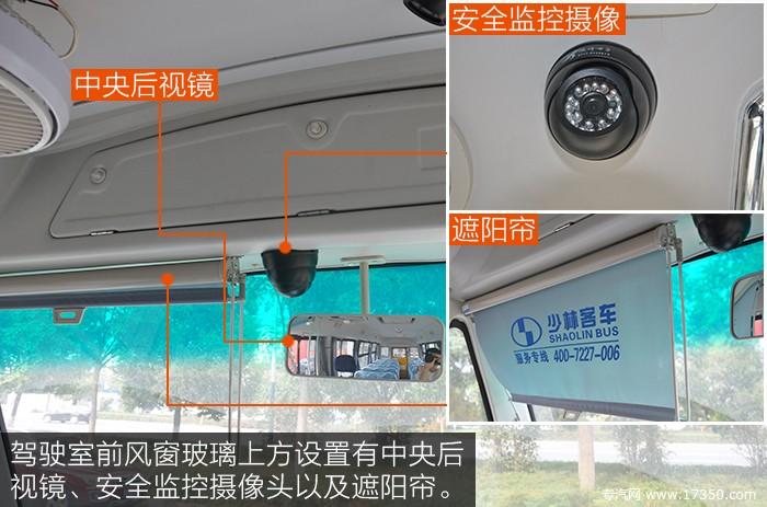 少林36座幼儿园校车遮阳帘、中央后视镜、安全摄像头