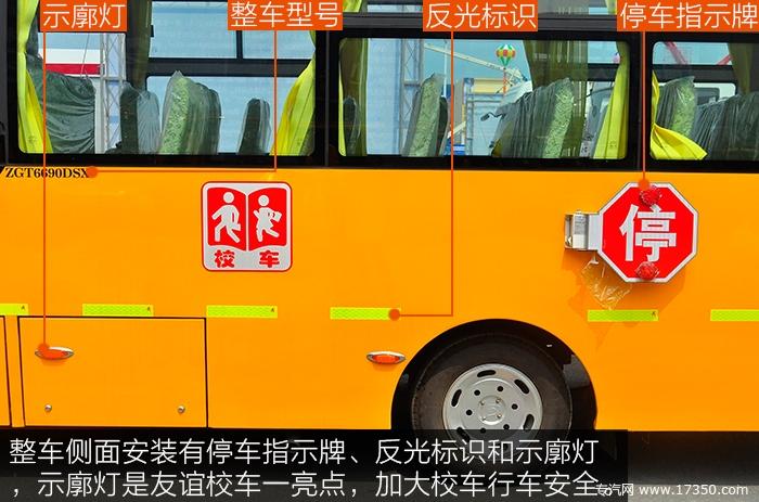 友谊37座小学生校车停车指示牌、反光标识、示廓灯