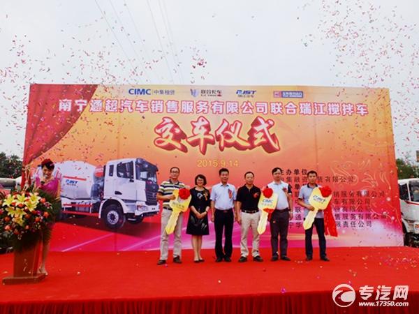 联合搅拌车交车仪式在邕举行 将为南宁市政建设
