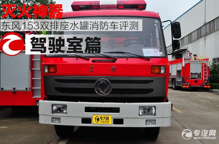 灭火神器  东风153双排座水罐消防车测评之驾驶篇