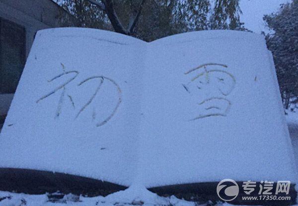 北京飄雪 吸污車上路清理市區街道污水