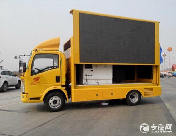 优惠3000 重汽豪沃轻卡LED宣传车促销