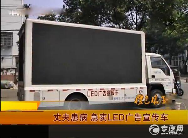 爱心传播 LED广告宣传车帮助妻子救患病丈夫