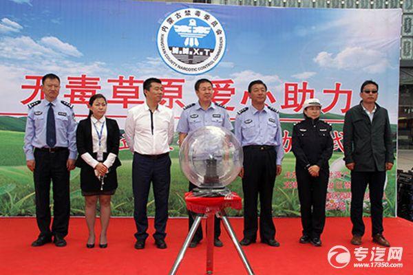 禁毒公益LED宣传车启动仪式在万达广场举行
