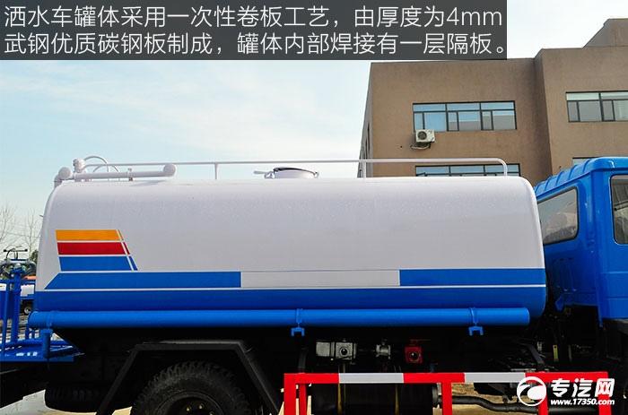 东风145洒水车罐体