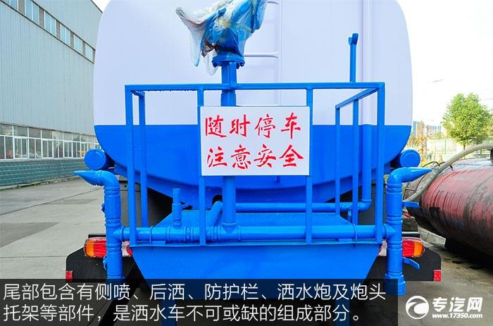 东风145洒水车工作平台