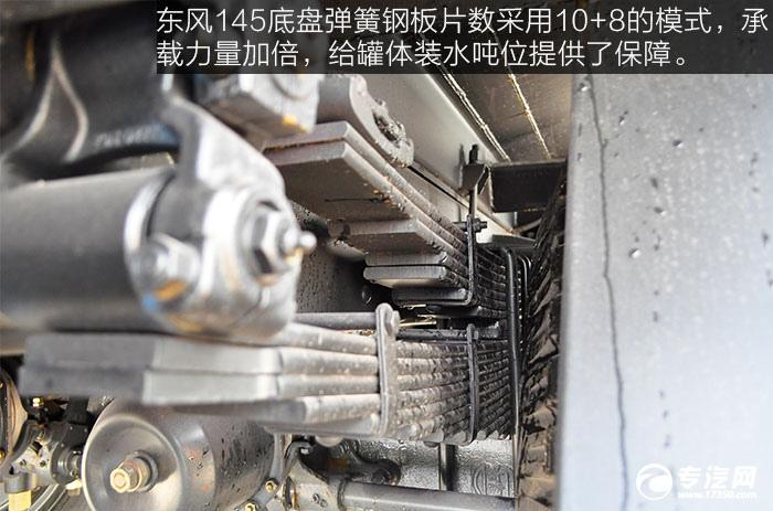 东风145洒水车弹簧片