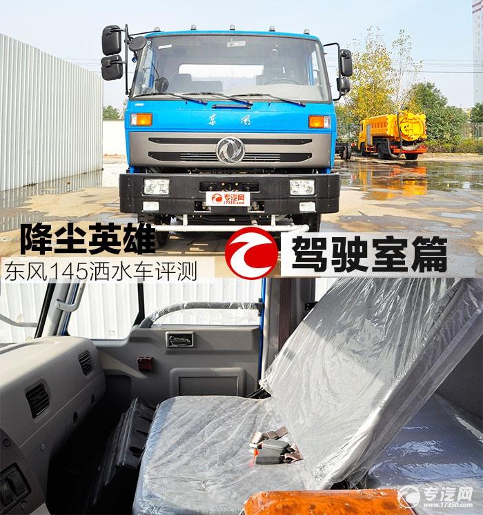降尘英雄 东风145洒水车评测之驾驶室篇