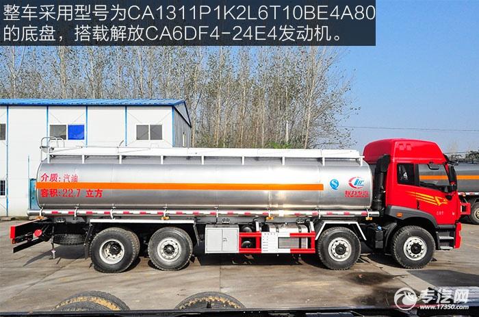 解放新悍威8x2油罐车CA1311P1K2L6T10BE4A80底盘