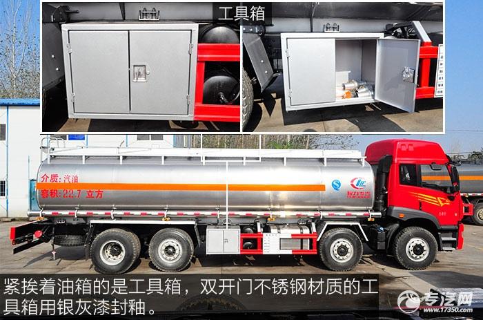 解放新悍威8x2油罐车工具箱