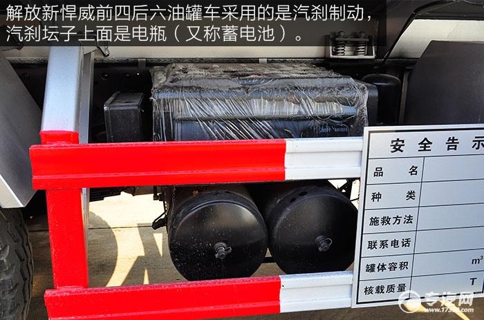 解放新悍威8x2油罐车储气坛子与电瓶